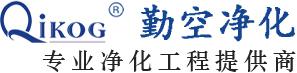 深圳市勤空净化设备有限公司
