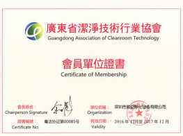 Guangdong clean Association certificate